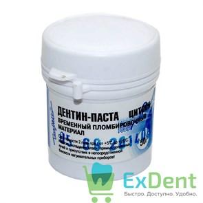Дентин-паста, цитрон - цинк-сульфатный цемент для временного пломбирования (50 г)