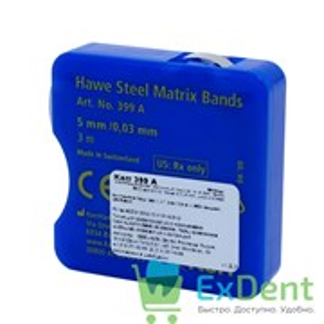 Матрицы ленточные стальные Hawe Steel Matrix Bands (толщина 0,030 мм, ширина 5 мм, длинна 3 м)