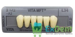 Гарнитур фронтальных зубов, 2M2, (A2) L34, Vita MFT (6 шт)