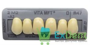 Гарнитур фронтальных зубов, 2M2, R47, Vita MFT (6 шт)