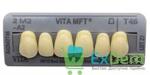 Гарнитур фронтальных зубов, 2M2, (A2) T46, Vita MFT (6 шт)