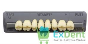 Гарнитур боковых зубов - 2M2 (A2) PU31, Vita MFT (8 шт)