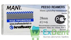 Peeso Reamers №1 - 6, 28 мм, Mani, расширитель устьев корневых каналов, машинный (6 шт)