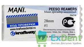 Peeso Reamers №1, 28 мм, Mani, расширитель устьев корневых каналов, машинный (6 шт)