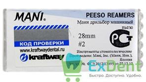 Peeso Reamers №2, 28 мм, Mani, расширитель устьев корневых каналов, машинный (6 шт)