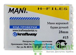 H-Files №15, 28 мм, MANI, корневой бурав, ручной (6 шт)